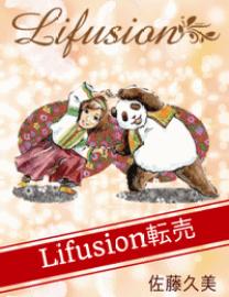 【Lifusion転売】