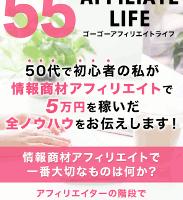 【55 AFFILIATE LIFE(Go!Go!アフィリエイトライフ)】
