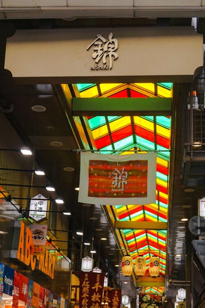 古都走跳不停歇(中): 翻閱京都錦市場,撞見珍奇種章魚 – 我蛋捲不要捲