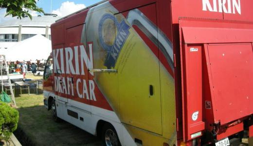 キリンのドラフトカーがやってくる2009年7月のいなり楽市予告