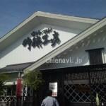 関谷酒造で日本酒の作り方を学ぼう。試飲もできるよ。