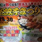 浜松餃子まつり2012