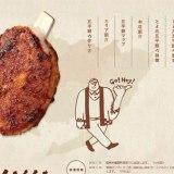 五平餅学会