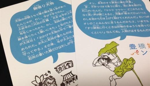 豊橋妖怪パン祭りに参戦!民話とベーカリーショップのコラボレーション