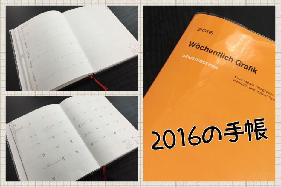 スケジュール帳2016