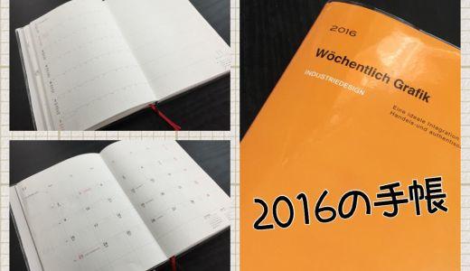 スケジュール帳が続かない人へ。私の手帳の続け方