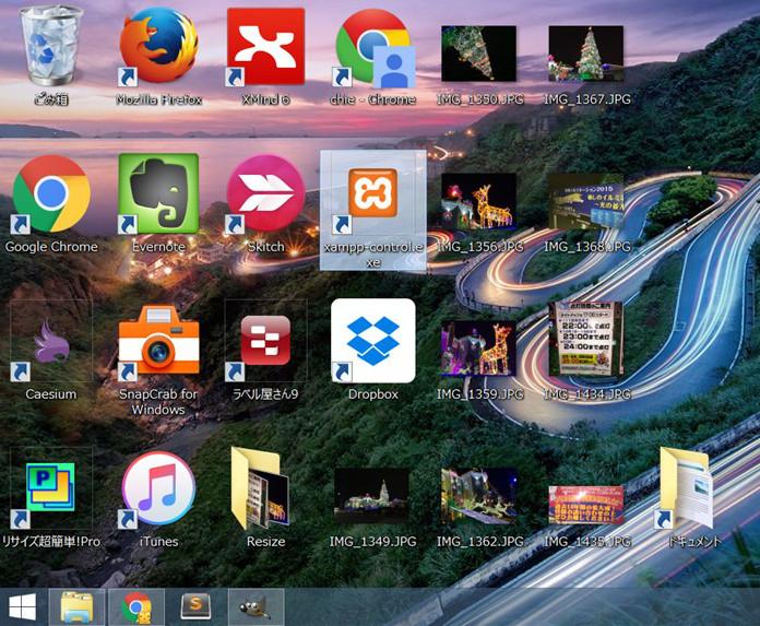 デスクトップのアイコンが大きくなる