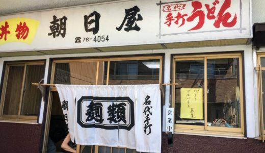 岐阜県大垣市の朝日屋といううどん屋さんの中華麺がおいしかった