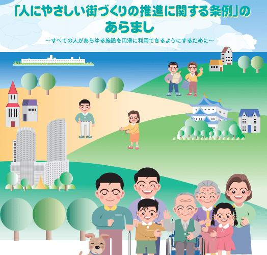 人にやさしい街づくり適合証施設について