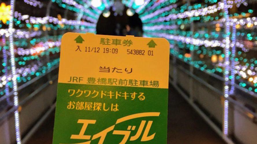 豊橋駅前のJRF駅前駐車場の駐車券の当たりがでました!