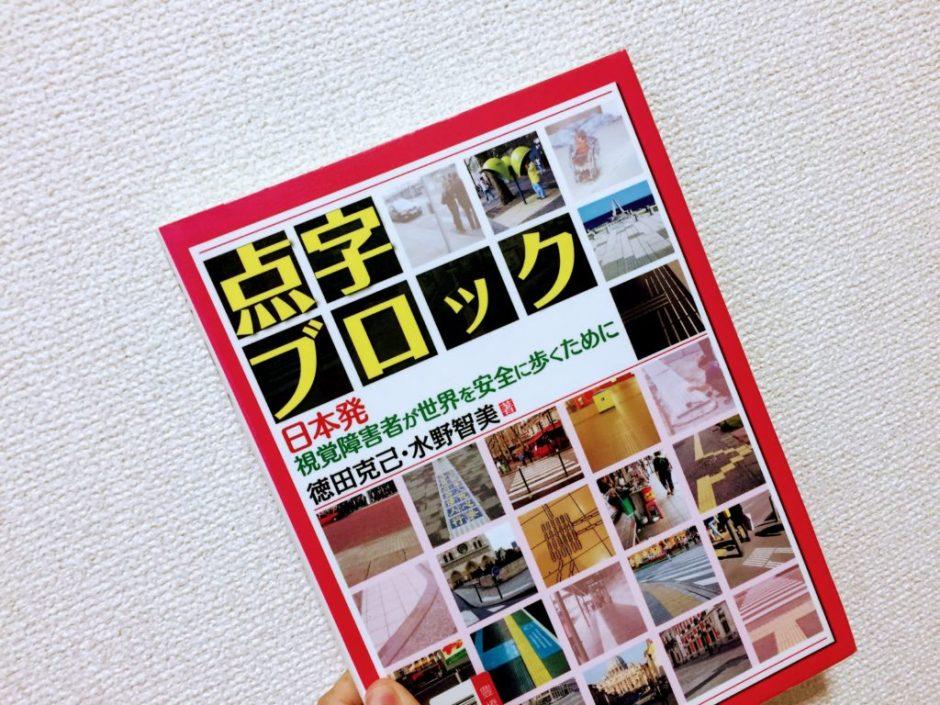 点字ブロックの専門書