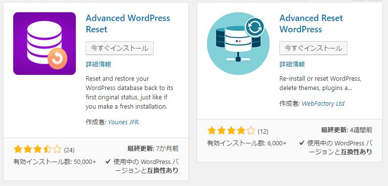 advanced wordpress reset によく似たプラグイン