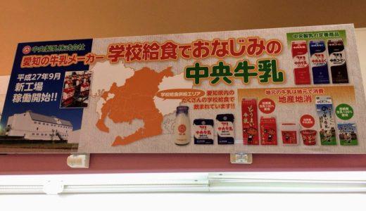 愛知県内の学校給食の牛乳の分布が気になる