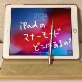 iPadのマナーモードの仕方
