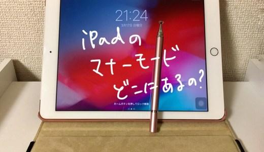 iPad第6世代にはボタンのマナーモードがない