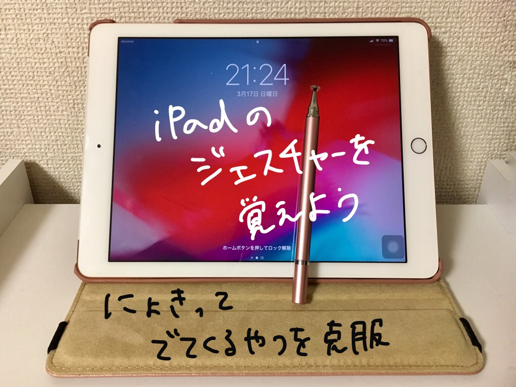 iPadのジェスチャーを覚え方