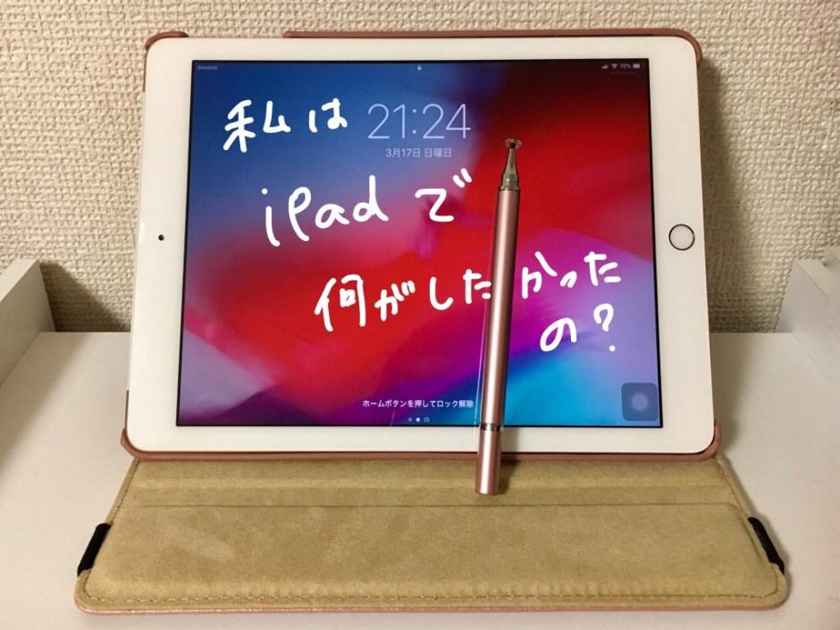iPadを使って何をしたいのか
