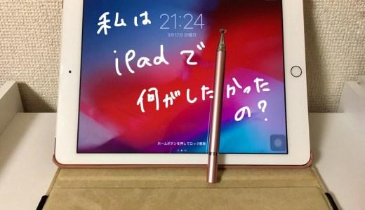 iPadを使って何がしたいのか