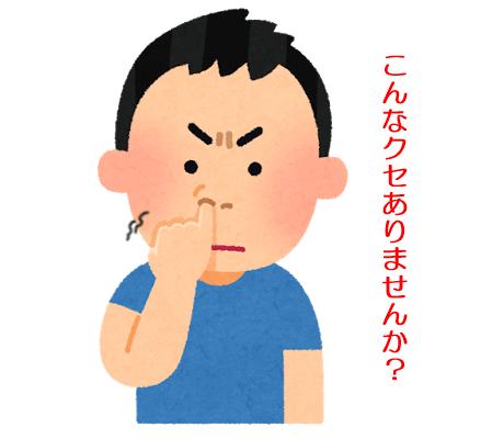 鼻をほじるクセ