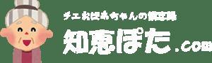 知恵ぽた.com