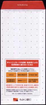 第二地方銀行の封筒 : 西日本 (合併変遷史)