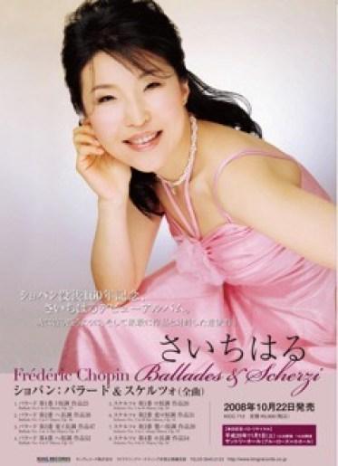 Chiharu Sai pianist