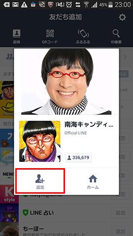 LINEで友達紹介05