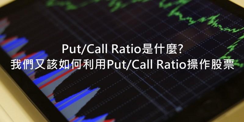 [股票] Put/Call Ratio是什麼? 我們又該如何利用Put/Call Ratio操作股票
