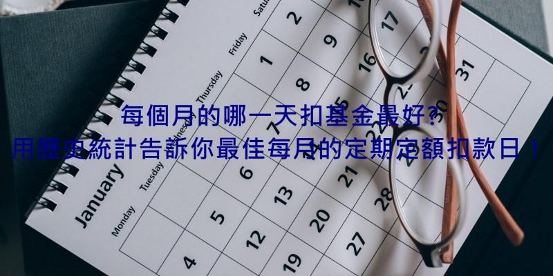 [基金] 每個月的哪一天扣基金最好? 用歷史統計告訴你最佳每月的定期定額扣款日!