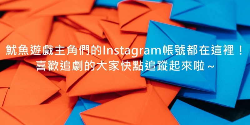 [IG] 魷魚遊戲主角們的Instagram帳號都在這裡!喜歡追劇的大家快來追蹤啦~