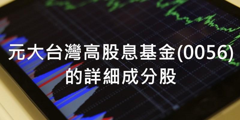 [股市] 2021年的元大台灣高股息基金(0056)的詳細成分股(10月更新)