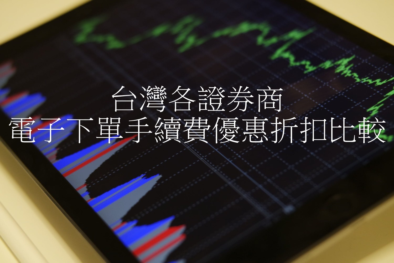 2021年台灣各證券商的電子下單手續費優惠折扣比較