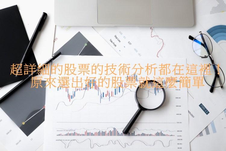 [股票] 股票的各種技術分析都在這裡!原來選出好的股票就這麼簡單