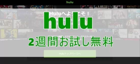 Hulu(フールー) 【お試し無料】 1