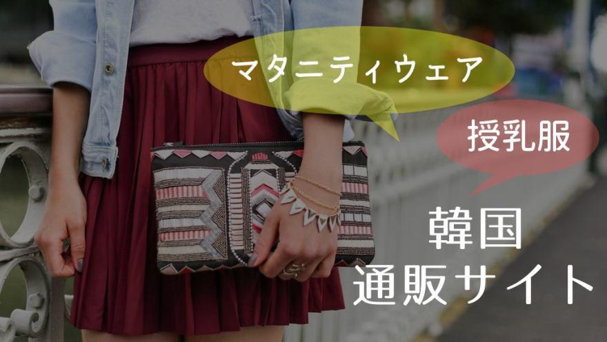 9448da9eee758 プチプラでおしゃれ!韓国発マタニティウェア&授乳服の通販サイト6選 ...