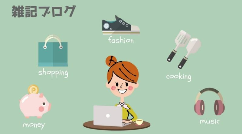 雑記ブログの特徴