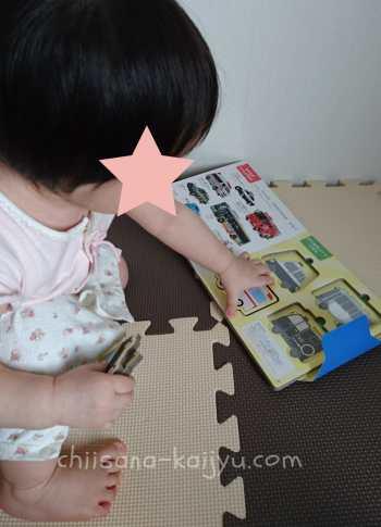 こどもちゃれんじ ぷち5月号「のりものパズルずかん」で遊ぶ1歳の娘