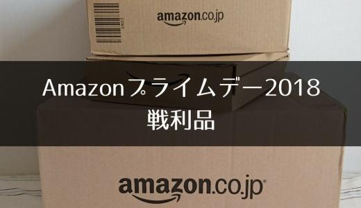 Amazonプライムデー2018で買ったもの(戦利品)を紹介!