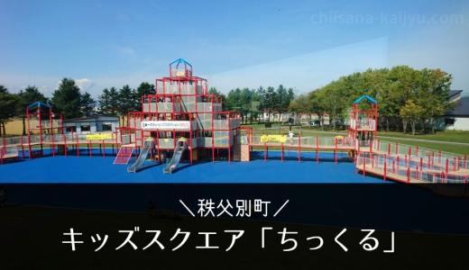 【秩父別町】キッズスクエア ちっくる、キュービックコネクションは子供も大満足の遊び場【利用料金が無料】