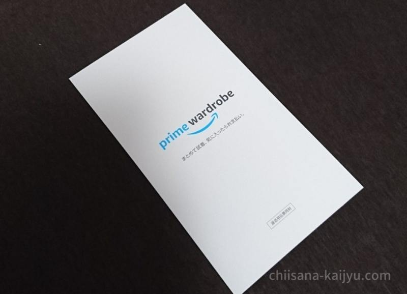 Amazon prime wardrobe(アマゾンプライムワードローブ)のパンフレット
