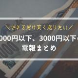 2000円以下・3000円以下で送れる!安くてお手頃な電報・祝電まとめ【メッセージ代込み】