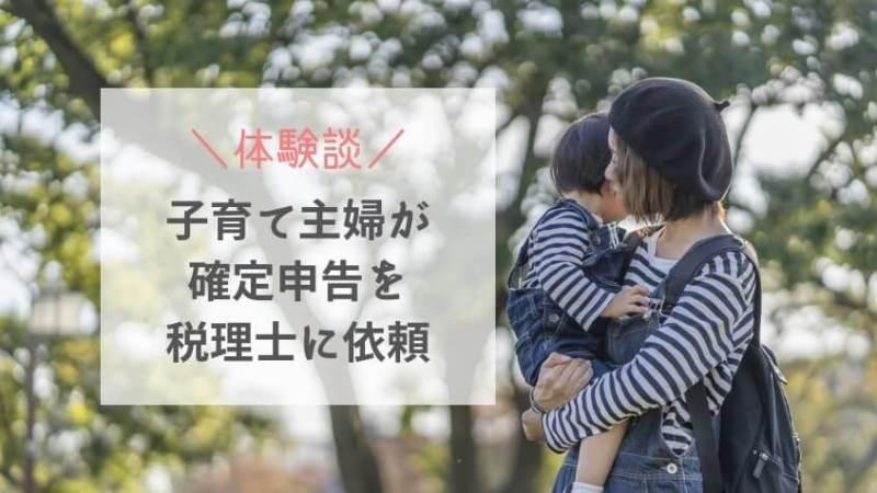 【体験談】個人事業主1年目の主婦が確定申告を税理士に依頼した話