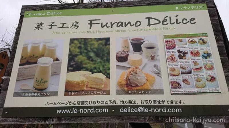 富良野にある菓子工房「フラノデリス」の看板
