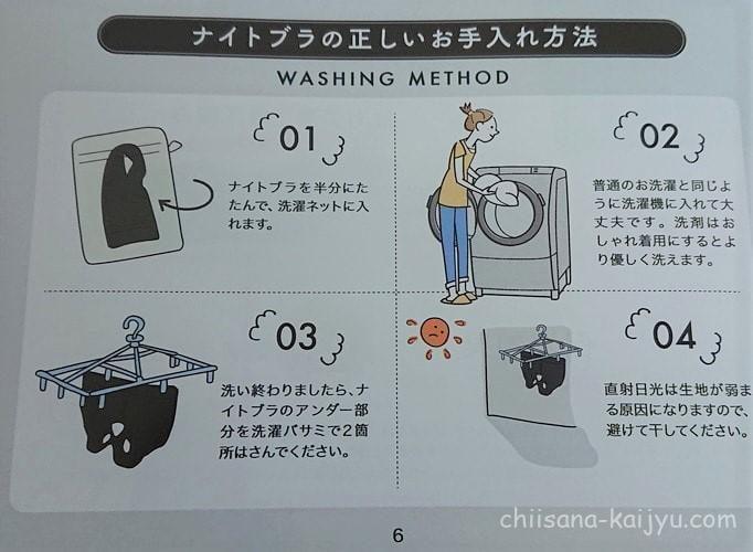 シンデレラマシュマロリッチナイトブラの洗濯方法