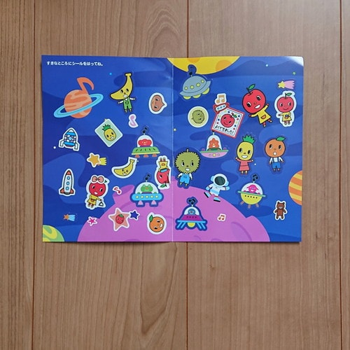 ヤマハ音楽教室3歳児向け「おんがくなかよしコース」体験レッスンでもらったシールブック