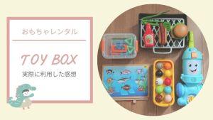 TOYBOX(トイボックス)で3ヶ月間おもちゃレンタルした口コミ!3歳児の反応やデメリット・退会方法も紹介