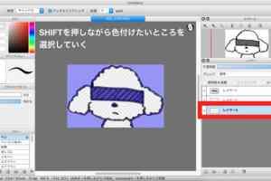 LINEスタンプ 作り方 Mac12