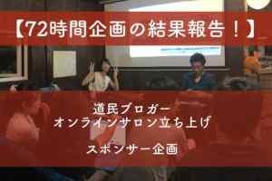 道民ブロガーオンラインサロン立ち上げスポンサー企画