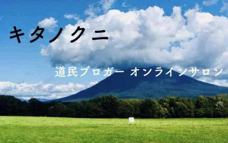 キタノクニ_道民ブロガーオンラインサロン