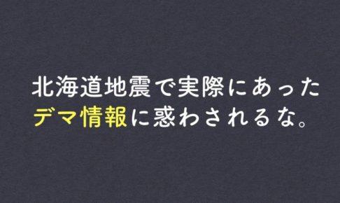 【北海道地震で実際にあった】デマ情報に惑わされるな。